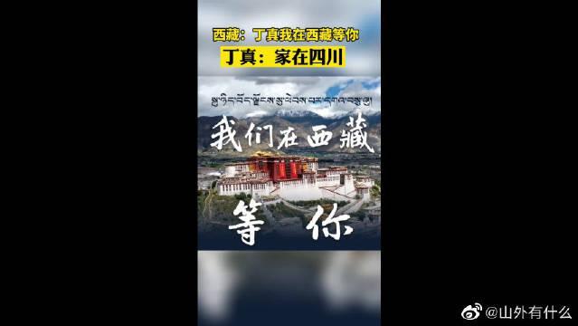 西藏:丁真我在西藏等你! 丁真:家在四川!……