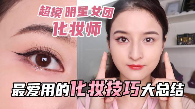 研究数十明星、女团化妆师最爱用的眼妆技巧大总结
