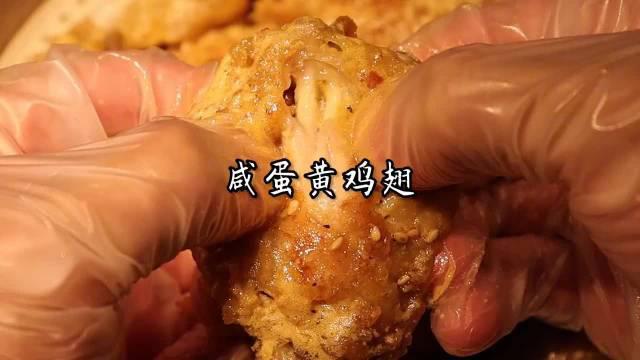 超级好吃的咸蛋黄鸡翅!你们快试试这个!!