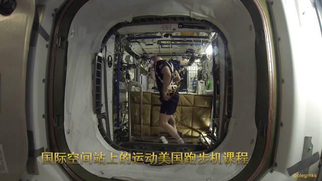 国际空间站上的运动——美国跑步机课程