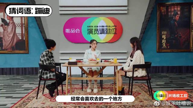 马苏比划孙千猜词反应超快 张月看的满脸问号!