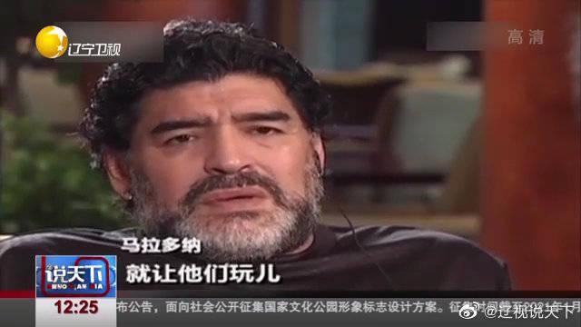 马拉多纳生前珍贵影像 马拉多纳曾接受央视专访