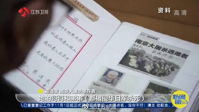 南京勿忘历史,珍爱和平南京大屠杀幸存者及家人举行家祭