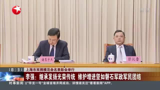 上海市双拥模范命名表彰会举行:李强——继承发扬光荣传统  维护增进坚如磐石军政军民团结