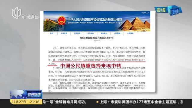 中驻埃使馆提醒中国公民慎重赴埃及
