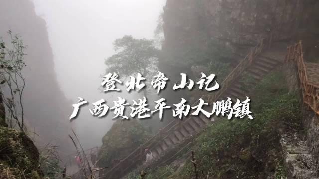 位于广西贵港平南大鹏镇的北帝山……