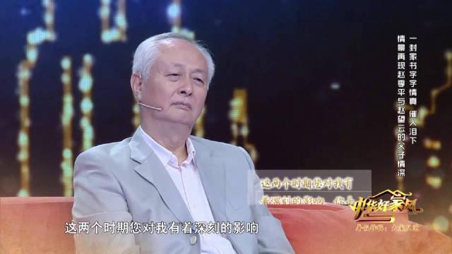情景再现赵季平的父子情深,一封家书字字情真催人泪下!