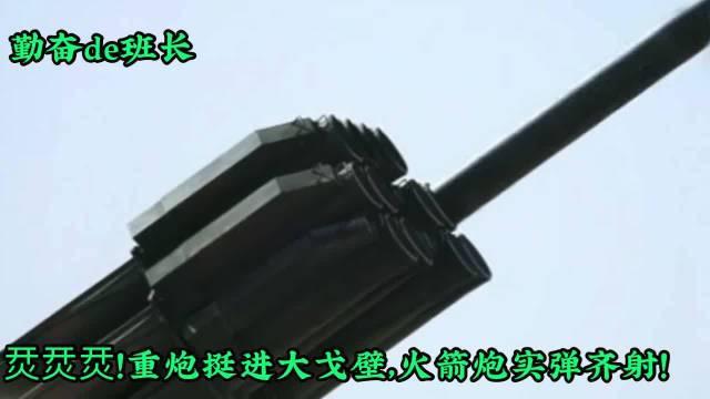 烎烎烎!解放军重炮挺进大戈壁,火箭炮实弹齐射…………