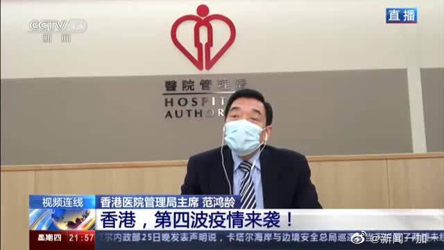 香港第四波疫情亚博馆可提供1900张床位……