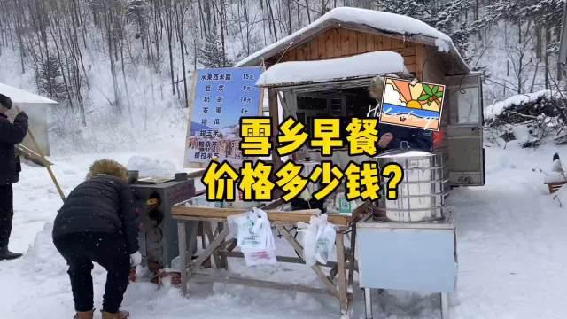 在雪乡吃顿早餐要多少钱?……