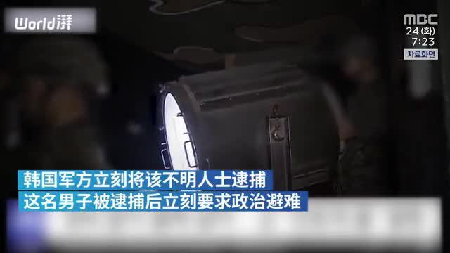 """外媒:越过3米铁丝网,朝鲜一体操运动员""""跳入""""韩国境内"""