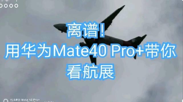 用华为Mate40 Pro+带你看空中航展