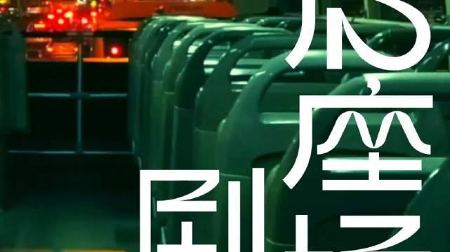 第三幕:《亲密爱人》 天气渐凉,后座的车窗很快升起雾气……