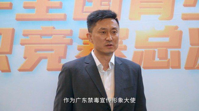 """官宣了!中国男篮主教练受聘""""广东禁毒宣传形象大使""""!"""