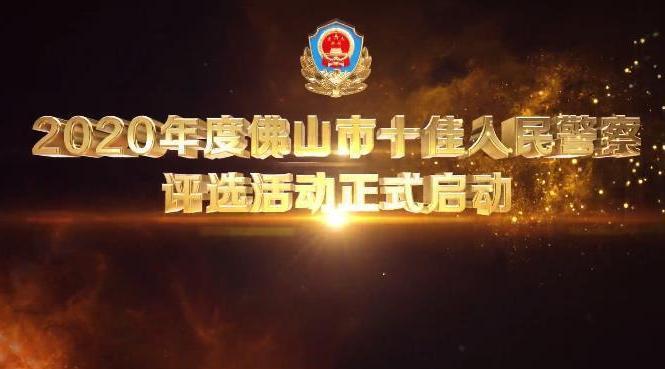 """2020年度""""佛山市十佳人民警察""""评选活动正式启动!"""