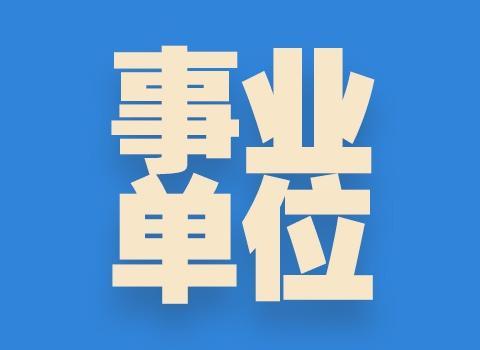 辽宁阜新市市直事业单位公开招聘工作人员200人