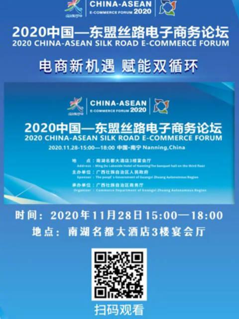 2020中国东盟电商论坛 倒计时1天!