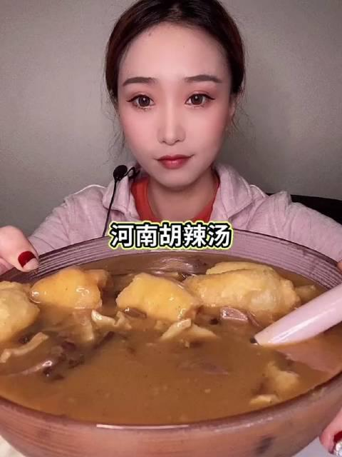 小颖吖 河南胡辣汤