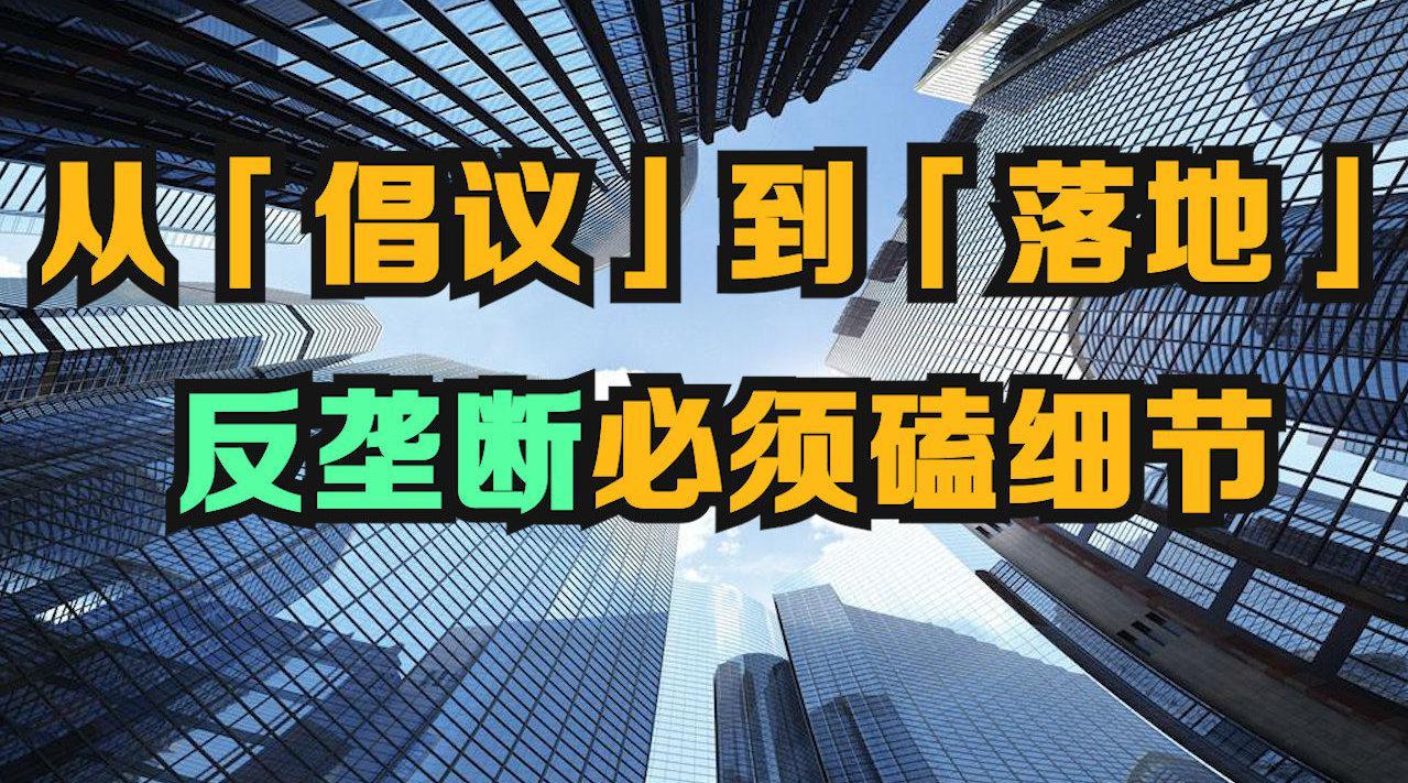 近日,国家市场监管总局又发布的《关于平台经济领域的反垄断指南(意见征求稿)》