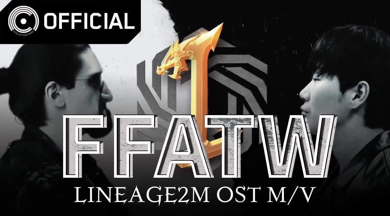 韩服《天堂2M》一周年新曲 F.F.A.T.W……