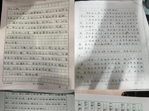 """闽江学院20级视传1班""""心与健康律动,情同家园共融""""主题活动"""