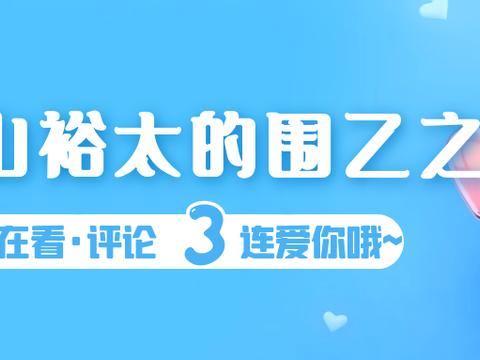 杨冬 | 井山裕太的围乙之路(上)