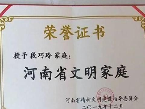 """喜讯:长葛市段巧玲家庭荣获""""全国文明家庭""""称号"""