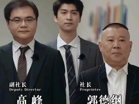 """德云社会议力争COO,张鹤伦""""顶替""""郭德纲的野心太明显了"""
