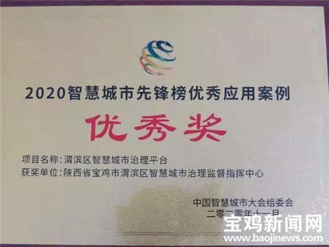 西北地区唯一!宝鸡渭滨区荣获国家级奖项