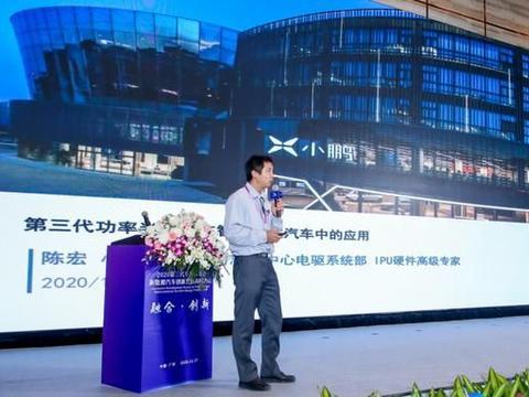 小鹏陈宏:第三代功率半导体在智能网联汽车中的应用与挑战