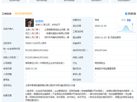阿里参投成立上海实业公司,后者法人为申通快递董事长陈德军
