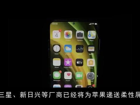 苹果首款折叠屏手机曝光!这设计绝了