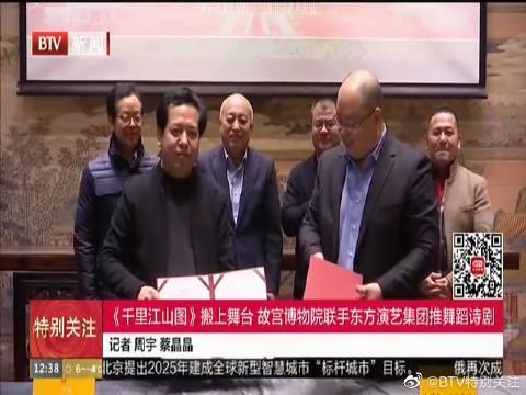 《千里江山图》搬上舞台 故宫博物院联手东方演艺集团推舞蹈诗剧