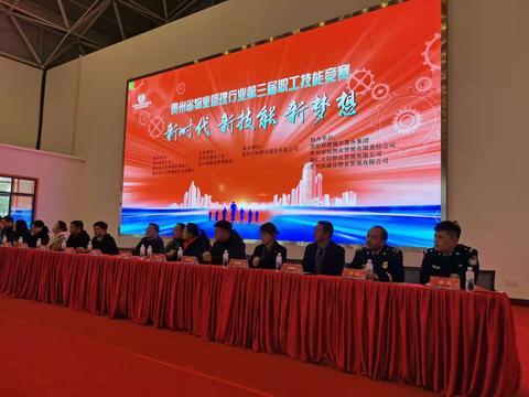 贵州举办物业管理行业第三届职工技能竞赛