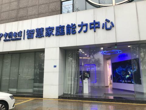 打破生态壁垒 中国电信打造智慧家庭生活新场景