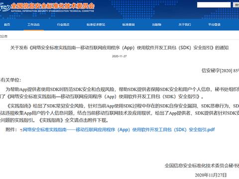 信安标委发布SDK使用安全指引