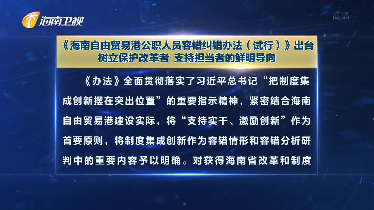 《海南自由贸易港公职人员容错纠错办法(试行)》出台  树立保护改革者 支持担当者的鲜明导向