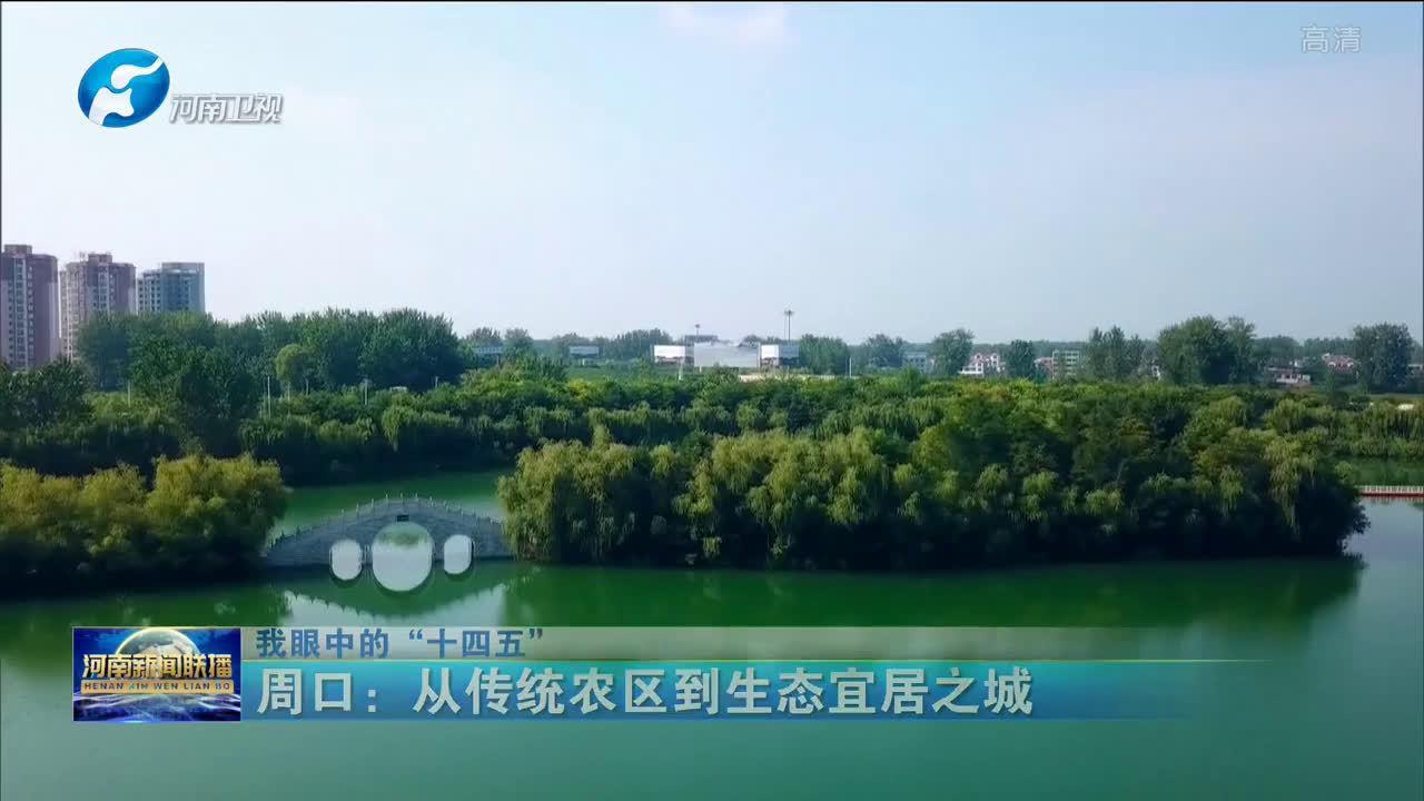周口:从传统农区到生态宜居之城