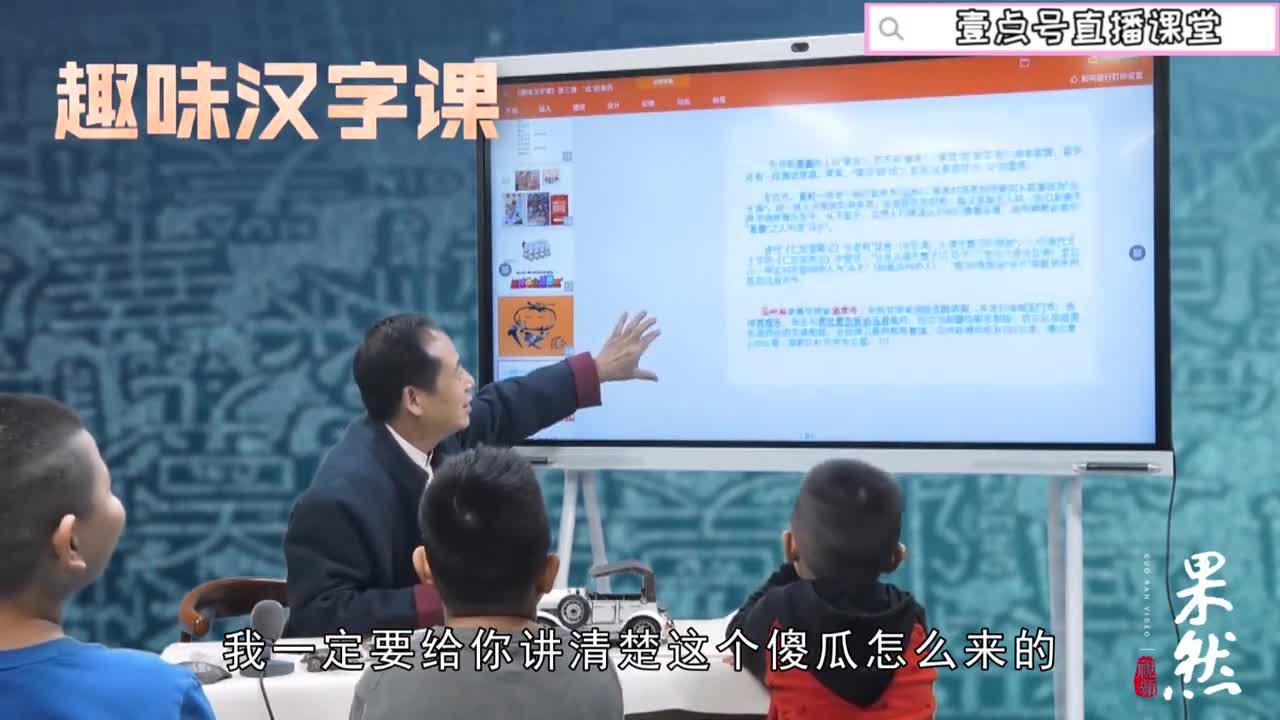 """果然视频丨趣味汉字课:""""傻瓜""""中""""瓜""""的来历是啥?原来是地名"""