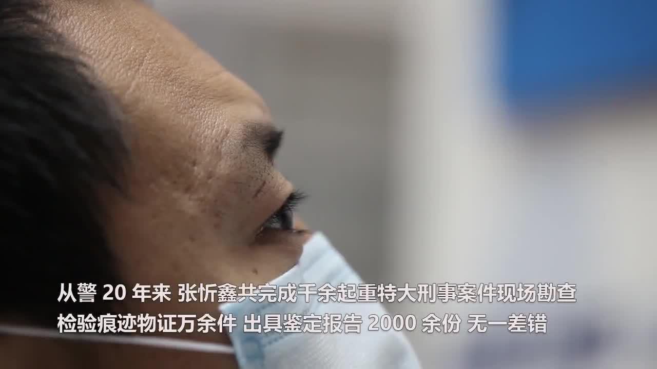 全国先进工作者张忻鑫:还原案件真相