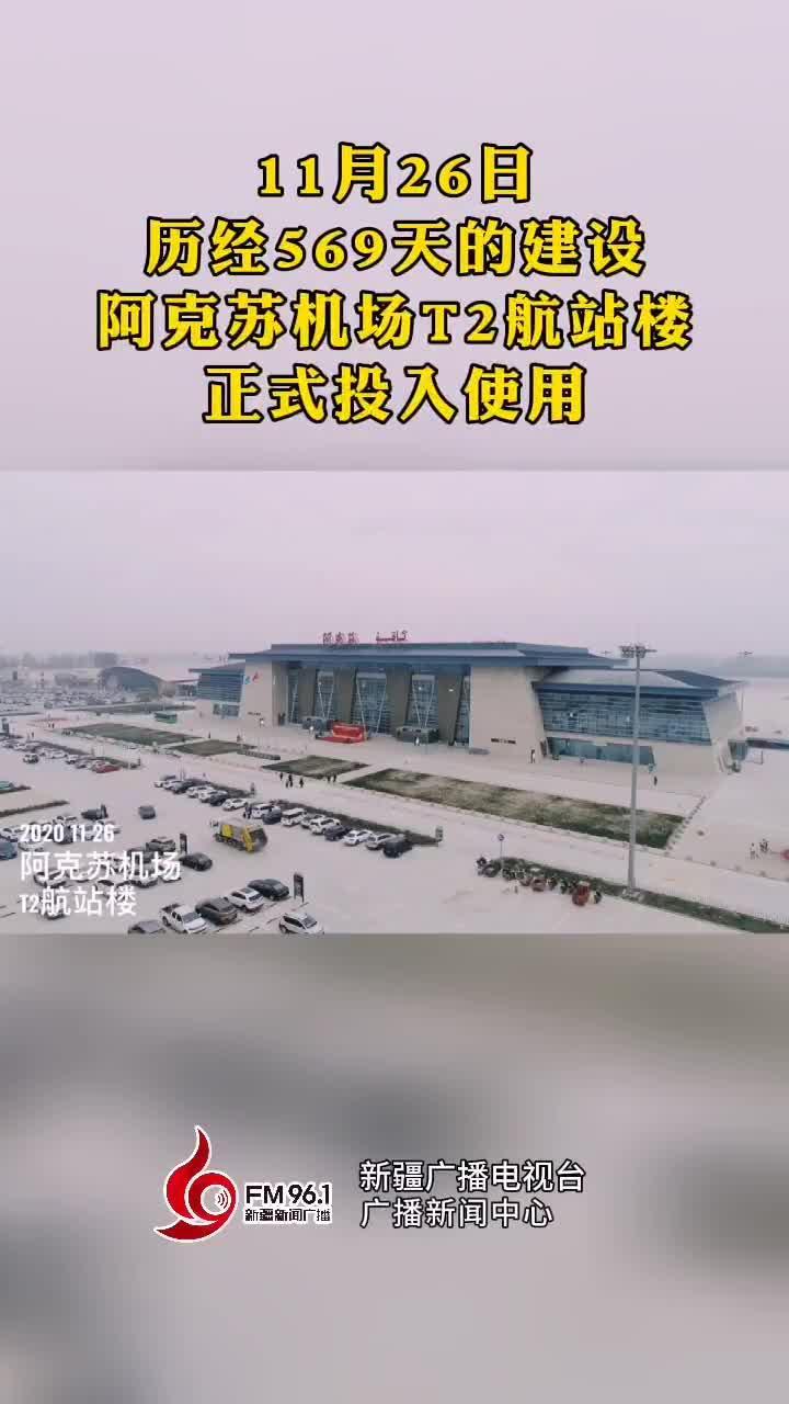 阿克苏机场T2航站楼正式建成投运!