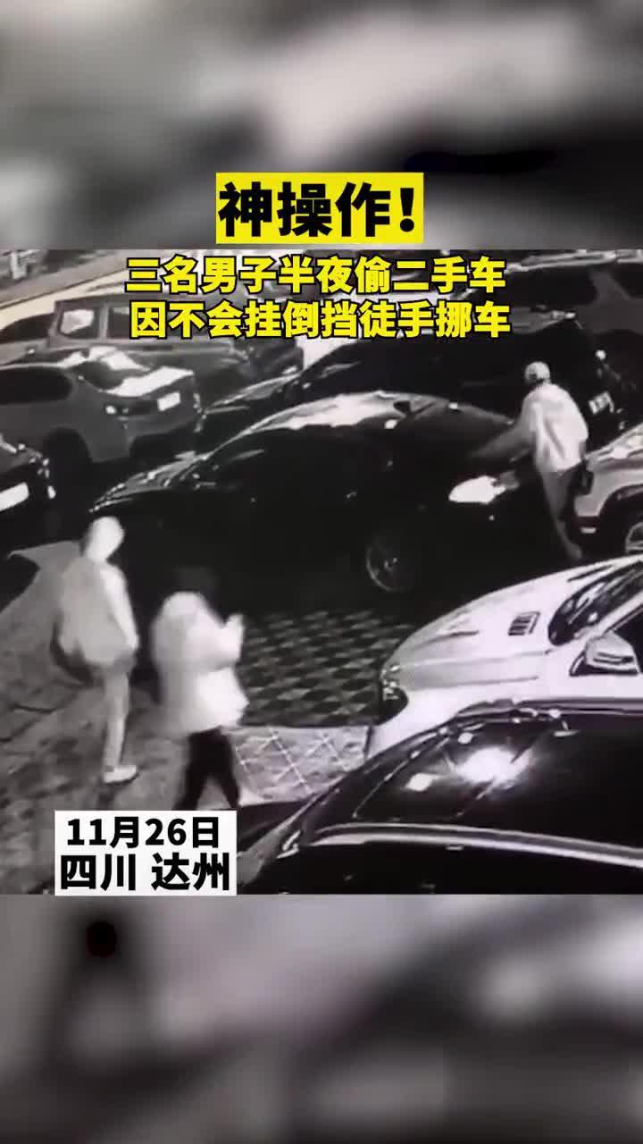26日四川达州,三名男子半夜偷二手车因不会挂倒挡徒手挪车…………
