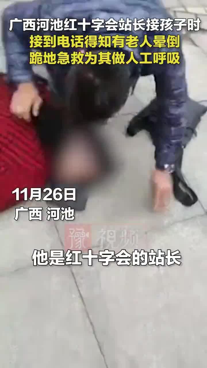 广西河池红十字会站长接孩子放学时……