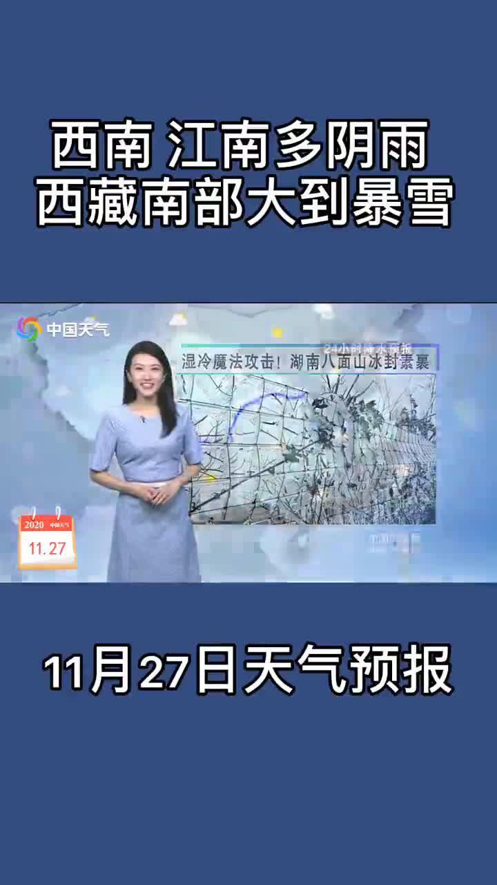 11月27日天气预报 西南江南多阴雨 西藏南部大到暴雪