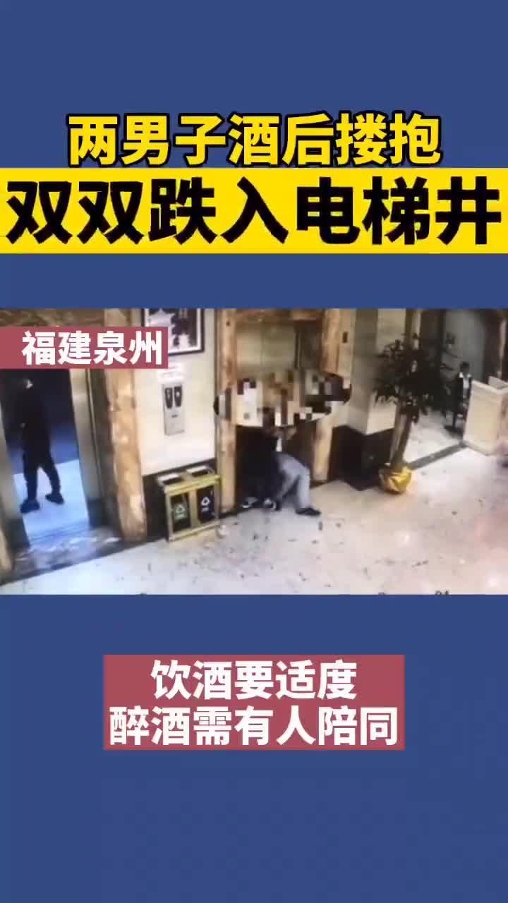 惊险!两男子醉酒搂抱不慎跌入电梯井
