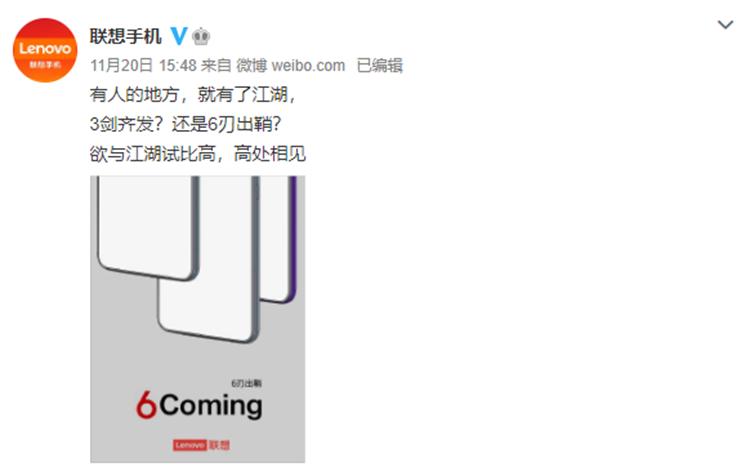直面对刚Redmi Note9,联想即将发布手机新机
