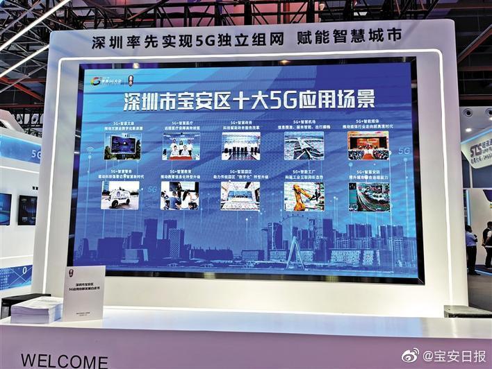 重磅!《深圳市宝安区5G应用创新发展白皮书》亮相世界5G大会