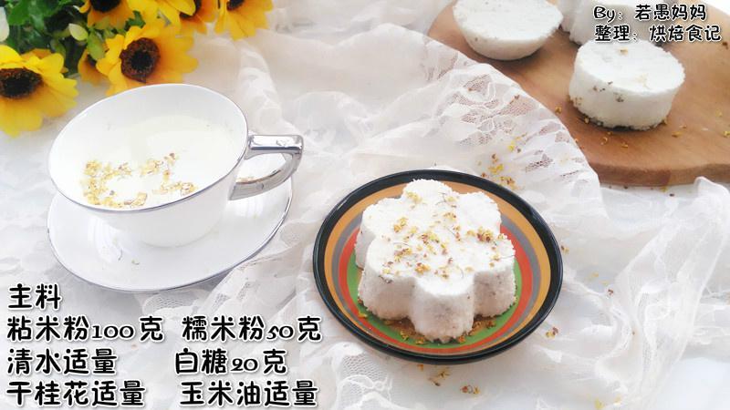 松软香甜的桂花松糕,一道超经典的中式美味!!