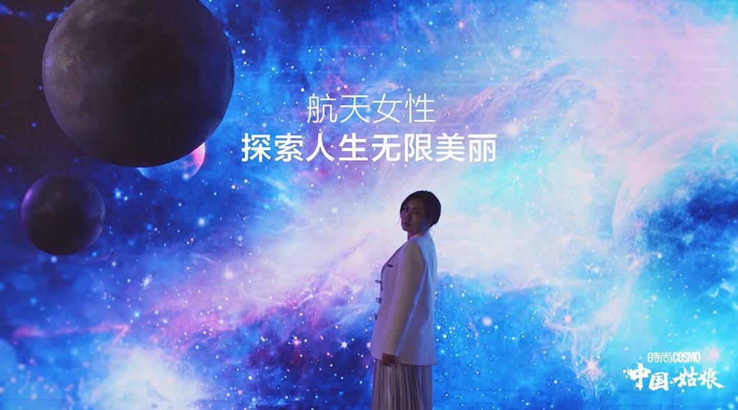 浩瀚宇宙潜藏无限想象,正如女性身上也有着无限可能……