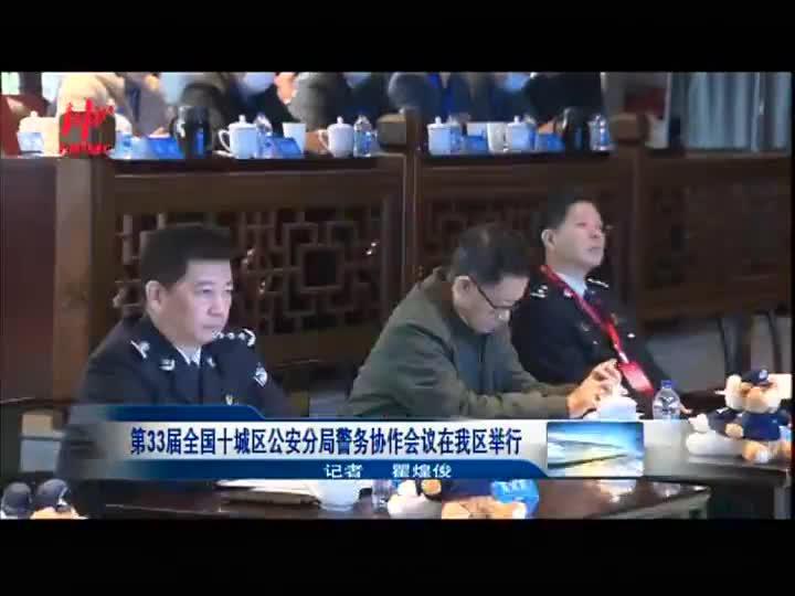 第33届全国十城区公安分局警务协作会议在我区举行